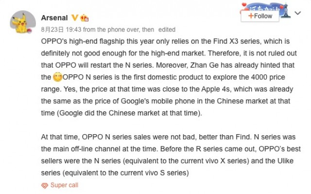 OPPO rumored to revive N-series 2