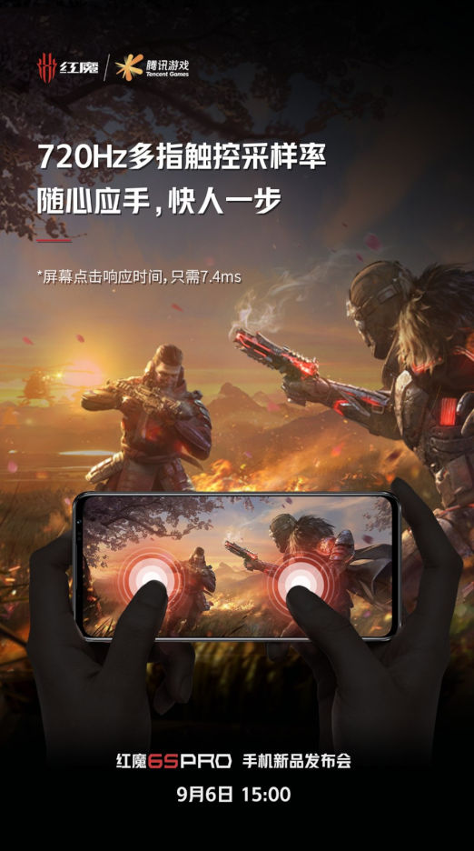 nubia Red Magic 6S Pro 720Hz touch sampling rate 2